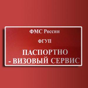 Паспортно-визовые службы Идринского